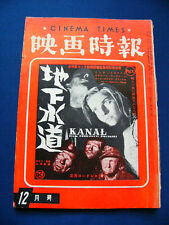 Tadeusz Janczar KANAL Teresa Izewska cover Japan VINTAGE magazine DIE TRAPP-FAMI