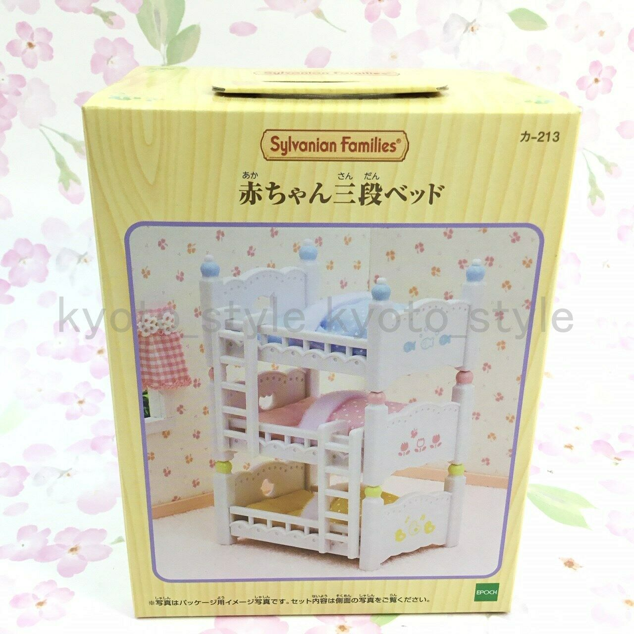 Epoch Sylvanian Families Furniture three stage Bed Ka-213