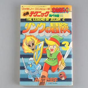 F65-696-Tokuma-Shoten-Manga-Comic-Legend-of-Zelda-II-The