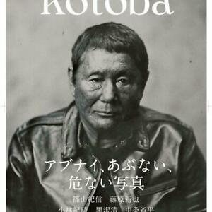TAKESHI-KITANO-BEAT-JAPAN-POSTER-ART-WALL-DECOR-COLLECTIBLE-JAPANESE-F-S-RARE