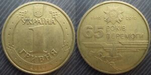 "* Ukraine 1 Gryvnia 2010 "" 65th Anniversary - Victory In World War Ii """