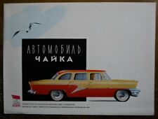 GAZ CHAIKA M-13 orig 1958 Russian Sales Brochure in English French German  Yanka