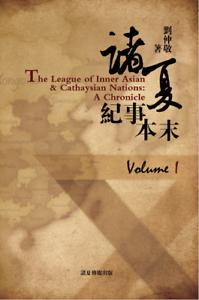 《诸夏纪事本末第一卷》刘仲敬先生亲笔签名版本