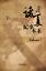 thumbnail 1 - 《诸夏纪事本末第一卷》刘仲敬先生亲笔签名版本