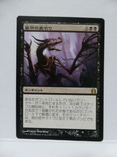 1x Grave Betrayal *JAPANESE* MTG RTR Return to Ravnica Magic the Gathering