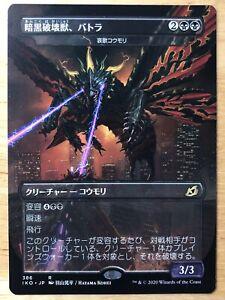 Battra-Dark-Destruction-Beast-Japanese-Ikoria-showcase-Dirge-Bat-Godzilla-mtg-NM