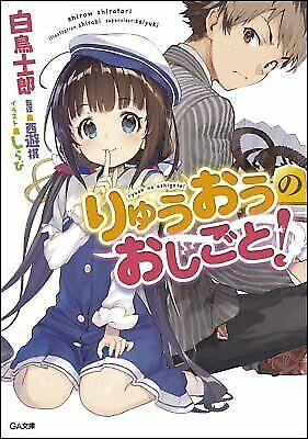 Nuki doki! tenshi to akuma no sakusei battle - revolution