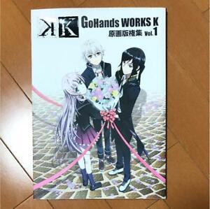 GoHands-Works-TV-Animation-K-Genga-Hanken-shuu-vol-1-Art-Book