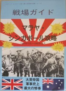 Battlefield-Guide-The-Japanese-Conquest-of-Malaya-Japanese-Edition