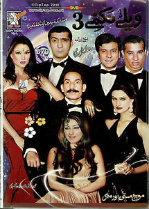 WAHLE-NAKAMY-3-NEW-PAKISTANI-COMEDY-STAGE-DRAMA-DVD