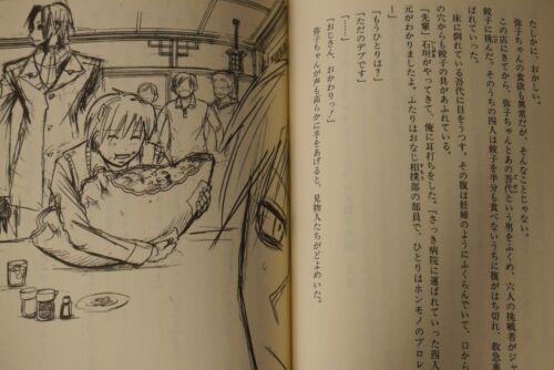 JAPAN novel Supernatural Detective Neuro