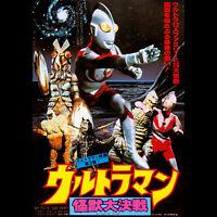 Ultraman - Custom T-shirt 2 - [a49] - Adult Sizes S Thru 5x