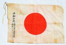 JAPANESE WWII ORIGINAL SMALL RIFLE - BAYONET OR HELMET BANNER JAPAN WW2 PENNANT