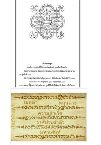 Sheet Amulet Calling  money Fortune Forfend life 1Pcs Yant 5 Taew Maksud Thai