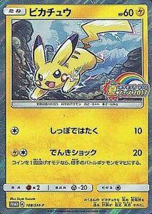 Pokemon Card Japanese PROMO HOLO MINT Pikachu 108//SM-P