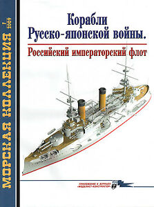 MKL-200907-Naval-Collection-7-2009-Ships-of-Russo-Japanese-War-Russian-Fleet