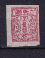 Japan Nippon 1900s Mint Toy Trademark Label Cinderella Stamp