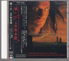 Emily Bronte's WUTHERING HEIGHTS  RYUICHI SAKAMOTO WICHROWE WZGORZA OBI JAPAN CD