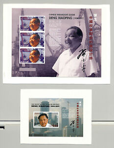 Uganda-1487-88-Deng-Xiaoping-M-S-of-3-amp-1v-S-S-Imperf-Chromalin-Proofs-Mounted