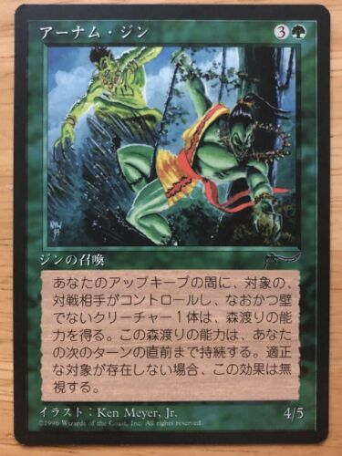 Erhnam Djinn Japanese FBB Chronicles mtg SP