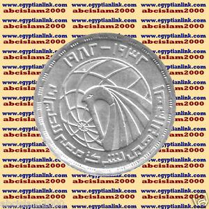 """1987 Egypt Egipto Mısır Египе Ägypten Silver Coins /""""Veterinary Day/"""" 5 P KM#618"""
