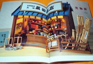 Dollhouse-Keiko-Totska-Make-Book-Japanese-Good-Old-Days-Scenery-Doll-House-1101
