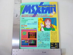 MSX-FAN-2-DISK-1994-6-Book-Magazine-RARE-Retro-ASCII