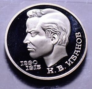 R0053 Russia 1991 Rouble proof ruble combine