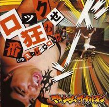 Rock Bankuruwase/Minoreba Rock [Audio CD] Maximum the Hormone