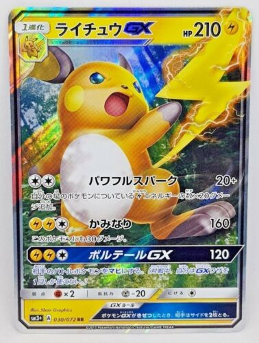 Shining Legends 030//072 Pikachu MINT RR POKEMON Japanese Raichu ex holo sm3