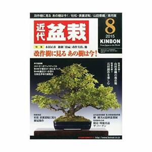 Monthly-modern-bonsai-2015-08-May-issue-magazine