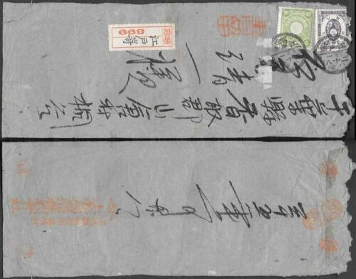 Japan old Registered Cover early 1900s.