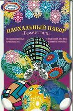 Gorodets Patterns Easter Eggs Thermal Stickers Kit 10 pc