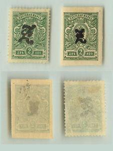 Armenia-1919-SC-91-91a-mint-e8343