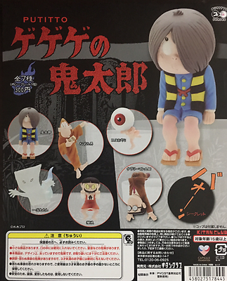 Putitto Series Gegege No Kitarō Mini Cup Figure 6 Pcs + 1 Sp