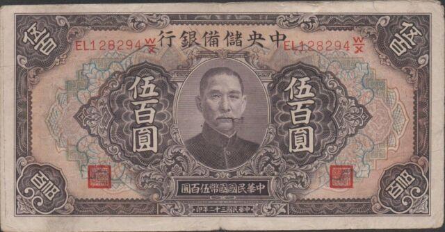 China 500 Yuan 1943 J25c Block  EL - W/X WW II  Wartime Occupation Circulated