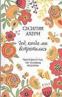 God, kogda my vstretilis von Cecelia Ahern (2015, Gebundene Ausgabe)