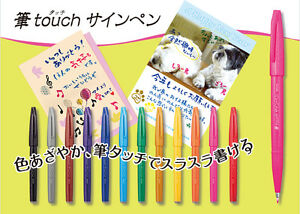 Pentel-Fude-Touch-Sign-Pens-12-Colors-Caligraphy-Brush-Pens