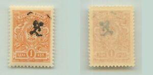 Armenia-1919-SC-90-mint-e8342