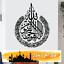 Ayatul Kursi 2:255 Islamic wall Art Sticker Calligraphy Arabic Decor LARGE SIZE