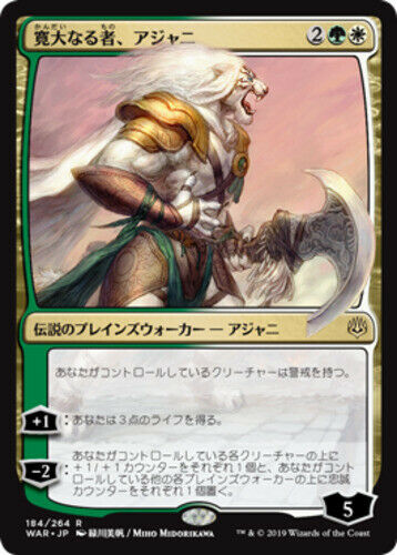 the Greathearted Japanese Alternate Art NM-Mint Japanese War of the 1x Ajani