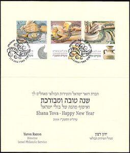 Israel 2016 jewish new year festivals yom kippur philbureau image is loading israel 2016 jewish new year festivals yom kippur m4hsunfo