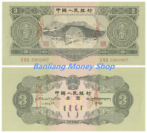 A-Piece-of-China-Second-Edition-3-Yuan-Specimen-Banknote-Paper-Money-UNC