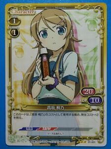 My Little Sister Cant Be This Cute OreImo Anime Card Precious Memories 01-001