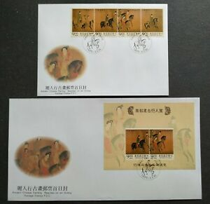 1995 Taiwan Ancient Chinese Painting Beauties Outing Horse FDC pair 台湾古画丽人行首日封一对