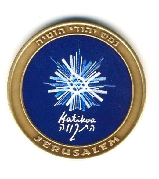 ISRAEL 2008 HATIKVA BRONZE MEDAL WITH COLOR