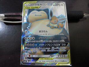 Pokemon-Karte-sm9-106-095-Eevee-amp-Snorlax-GX-SR-Team-Up-Japanisch