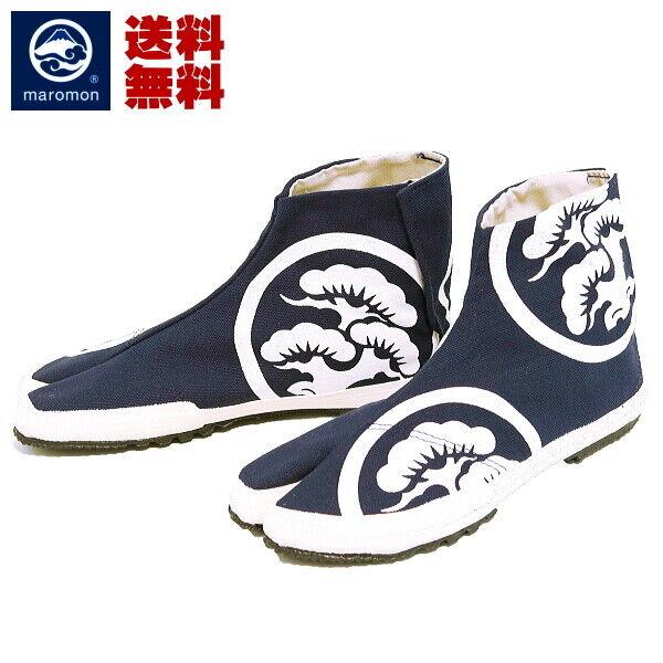 Tabi Shoes (Tabi Sneakers) Matsu Stylish Ninja Handmade in Japan Navy New