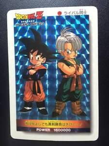 Carte-Dragon-Ball-Z-DBZ-PP-Card-Part-23-980-Prisme-Version-Soft-AMADA-1994