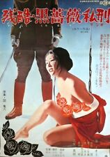 CRUELTY BLACK ROSE TORTURE Japanese B2 movie poster SEXPLOITATION NAOMI TANI 76